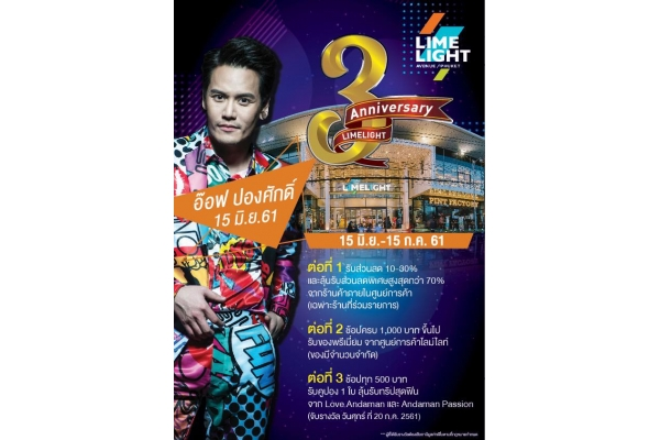 "Limelight Avenue Phuket ฉลอง 3 ปี ชมฟรีคอนเสิร์ต ""อ๊อฟ ปองศักดิ์"""