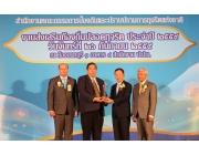 ทต.วิชิต รับรางวัลด้านการป้องกันการทุจริต ประจำปี 2559